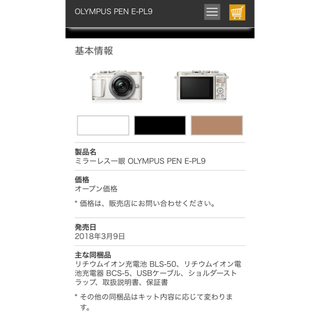 オリンパス(OLYMPUS)のオリンパス ペン新古品olympus pen e-pl9(デジタル一眼)