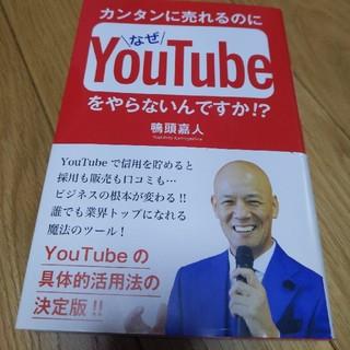 カンタンに売れるのになぜYouTubeをやらないんですか!?