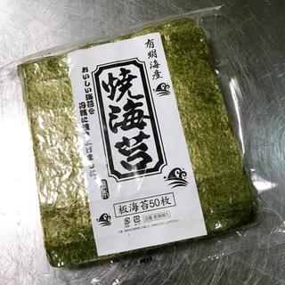 新海苔!☆有明産焼き海苔(全型50枚)焼海苔☆ 訳あり送料無料!(乾物)
