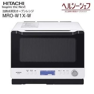 ヒタチ(日立)の 日立 HITACHI 過熱水蒸気オーブンレンジ「ヘルシーシェフ」[30L/フラ(電子レンジ)