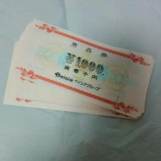 ベイシア 商品券 1万円分(ショッピング)