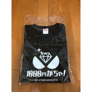 1000円ガチャ〜Tシャツ(アイドルグッズ)