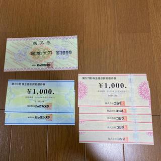 コジマ ビックカメラ 株主優待券 8000円(ショッピング)