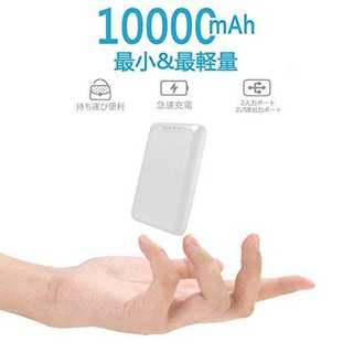 モバイルバッテリー 10000mah 大(バッテリー/充電器)