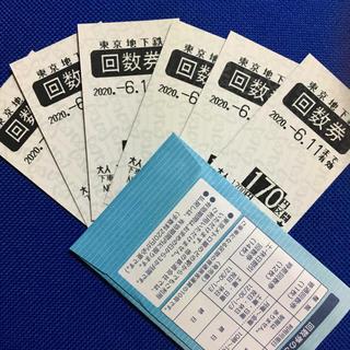 送料無料 東京メトロ回数券 170円区間 6枚 2020.6.11迄有効(鉄道乗車券)