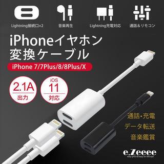 iPhone7/8  プラス対応 イヤホン変換ケーブル 変換アダプタ 通話可能