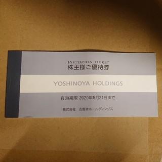 吉野家HD 株主優待 3,000円(フード/ドリンク券)