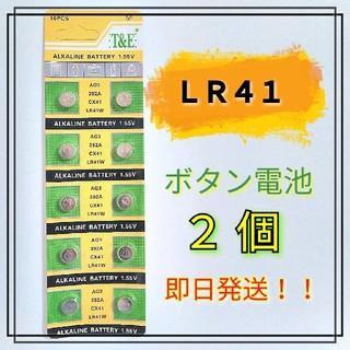 新品 未使用 アルカリボタン電池 LR41  2個セット 体温計などに