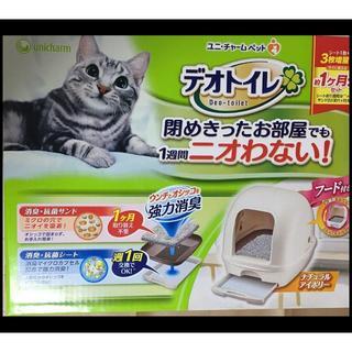 【新品】売筋 ユニチャーム 猫用デオトイレ フード付き本体セット(アイボリー)(猫)