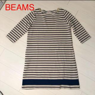 ビームス(BEAMS)のBEAMSボーダーワンピース☆美品(ひざ丈ワンピース)