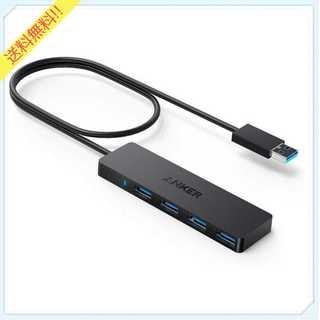 Anker USB3.0 4ポートハブ (改善版) USBハブ 60cmケーブル