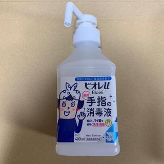 Biore - ビオレU 手指の消毒液 400ミリ 新品未使用 送料込み