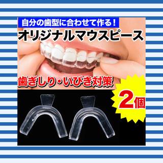 【1セット/2個】自分の歯型で作るオリジナルマウスピース/歯ぎしり/いびき
