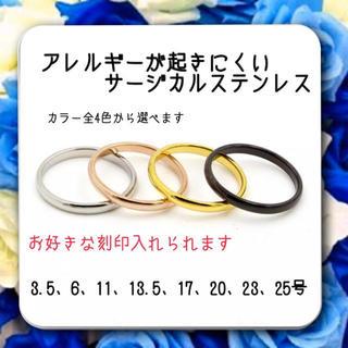 ZARA - アレルギー対応!刻印無料 ステンレス製 リング 指輪 ピンキーリング