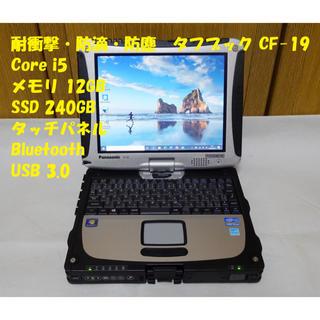 Panasonic - 510時間&メモリ12GB タフブック CF-19 i5 SSD Win10