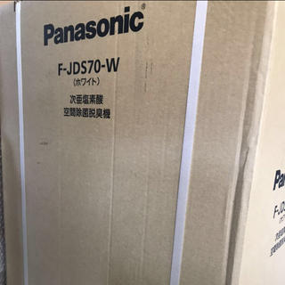 Panasonic - 即発送!パナソニックジアイーノF-JDS70-W 56畳用 ホワイト