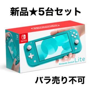 ニンテンドースイッチ(Nintendo Switch)の任天堂 Switch lite ターコイズ 5台セット(携帯用ゲーム機本体)