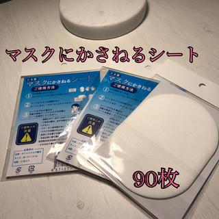 日本製♪ 不織布シート 30×3 とりかえ インナーマスク(生地/糸)