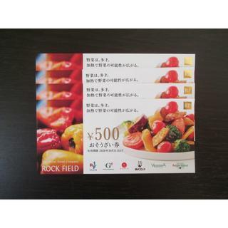 ロックフィールド 株主優待券 2000円分