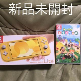 新品 Switch lite イエロー とびだせどうぶつの森 ソフト セット(携帯用ゲーム機本体)