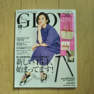 タカラジマシャ(宝島社)のGLOW5月号(ファッション)