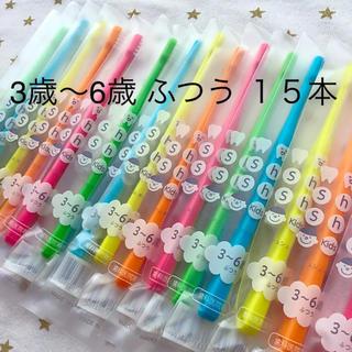 子供歯ブラシ 3歳〜6歳 ふつう 15本 歯科専売