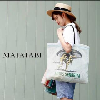 beautiful people - MATATABI マタタビ トートバッグ