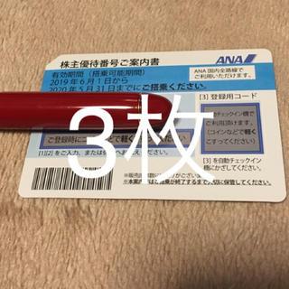 ANA(全日本空輸) - ANA 株主優待 3枚