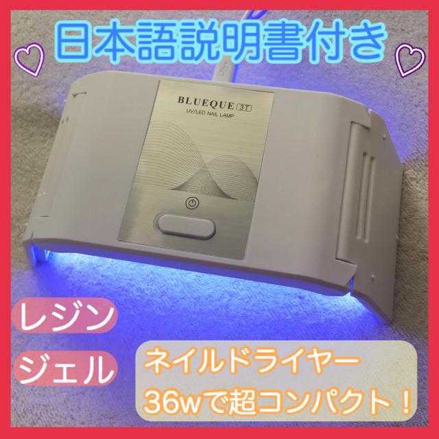 ネイルドライヤー  コンパクト 白 36w  残りわずかです! コスメ/美容のネイル(ネイル用品)の商品写真