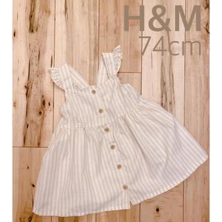 H&M - H&M♡ストライプ コットン フレア ワンピース
