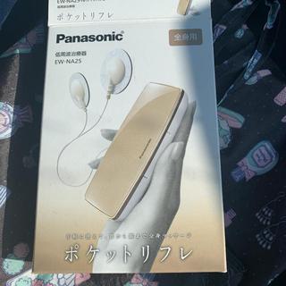 パナソニック(Panasonic)のポケットリフレ(その他)