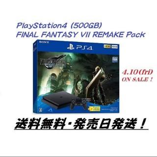 PlayStation4 - PS4(500GB) FINAL FANTASY VII REMAKE Pack