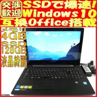 Lenovo ノートパソコンG50-30 Windows10
