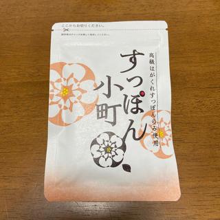 すっぽん小町(ダイエット食品)