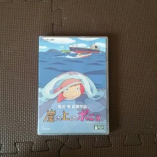 ジブリ - DVD  崖の上のポニョ