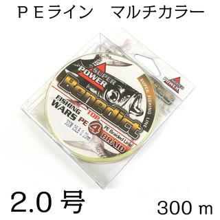 PEライン 5色 マルチカラー 4編 2号  300m(釣り糸/ライン)