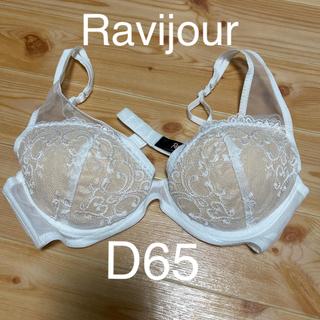 Ravijour - D65☆ラヴィジュール☆ブラ単品白レース☆Ravijour
