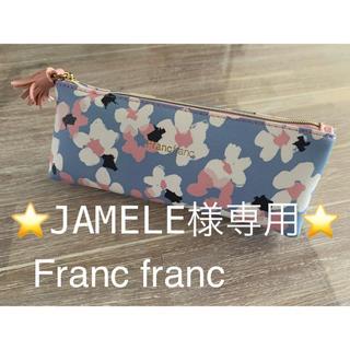 フランフラン(Francfranc)の🎀JAMELE様専用です🎀フランフラン ペンケース&ランチバック(ペンケース/筆箱)