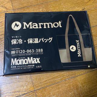 マーモット(MARMOT)のモノマックス 4月号付録 マーモット 保冷・保湿バッグ 新品未開封(トートバッグ)