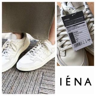 IENA - イエナ 【adidas / アディダス】別注 SUPERCOURT 23.5cm