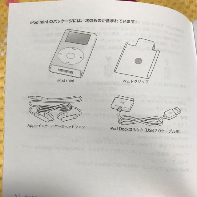 Apple(アップル)のiPod mini スマホ/家電/カメラのオーディオ機器(ポータブルプレーヤー)の商品写真