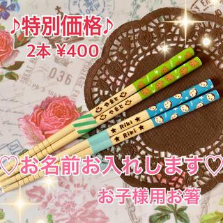 ♡特別価格 2本セット¥400♡お子様用お箸 1本¥250 お名前お入れします♪