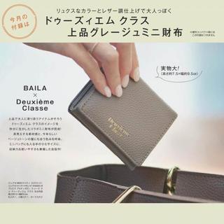 DEUXIEME CLASSE - BAILA 4月号付録 ドゥーズィエム クラス 上品グレージュミニ財布