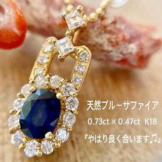 天然 サファイア ダイヤ ネックレス 0.73ct×0.47ct K18