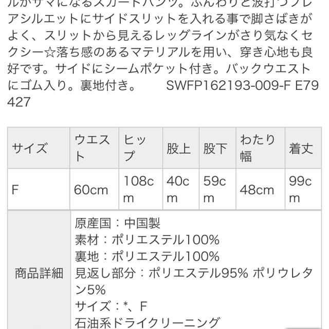 snidel(スナイデル)のスナイデル ベルト付きスカートライクPT レディースのパンツ(その他)の商品写真