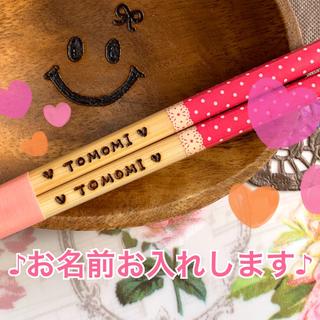 ♡特別価格 可愛い大人用お箸1本¥300 お名前お入れします♪贈り物に人気です♪