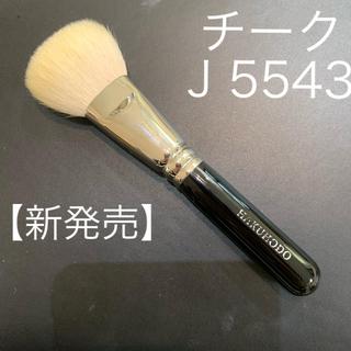 白鳳堂 - 白鳳堂 チークブラシ J 5543 【新発売】