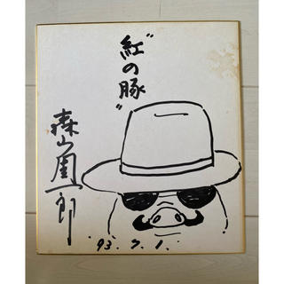 ジブリ(ジブリ)の激レア 森山周一郎 直筆サイン色紙 92年日付入 紅の豚 ジブリ(サイン)
