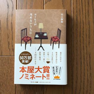 サンマークシュッパン(サンマーク出版)のコーヒーが冷めないうちに/川口俊和 サンマーク出版(文学/小説)