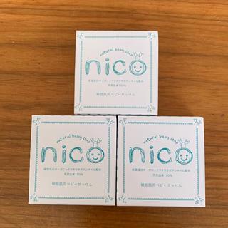 nico石鹸3個
